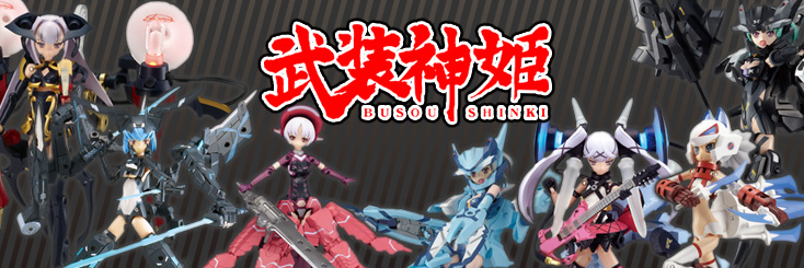 武装神姫フィギュアコレクション高額買取