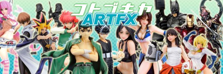 コトブキヤ ARTFXシリーズキャラクターフィギュア高額買取