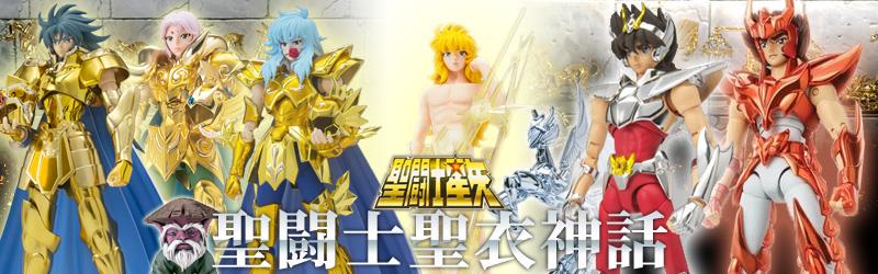 聖闘士星矢 フィギュア高額買取