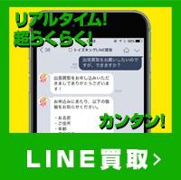 LINE買取申込。24時間いつでもお申し込み受付
