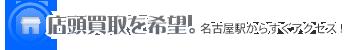 フィギュアの店頭買取を希望される方はコチラ。名古屋駅スグ!駐車場サービス付き!