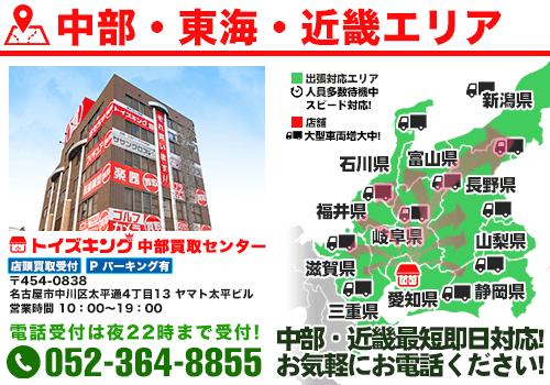 愛知・岐阜・三重・静岡ほか出張買取!