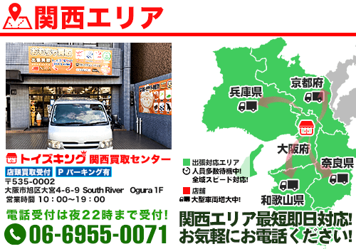 大阪・兵庫・京都・広島ほか出張買取!