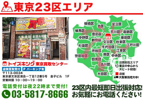 東京・茨城・栃木・東北地方ほか出張買取!